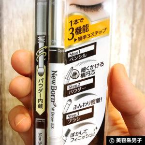 【ベストセラー】ニューボーン ダブルブロウEXで眉毛メイクしてみる03