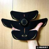 【体験終了】RIZAP(ライザップ)EMSパッド「3D Shaper」効果-口コミ