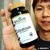 【免疫力】話題の「初乳」サプリ『コロストラム』2ヶ月体験した結果00