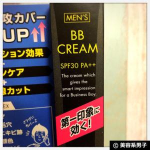 【メンズコスメ】好感度UP『ベジボーイ BBクリーム 』口コミ03