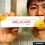 【美肌】トレチノイン+ハイドロキノン+α「メラケアクリーム」医薬品00