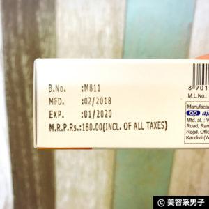 【美肌】トレチノイン+ハイドロキノン+α「メラケアクリーム」医薬品03