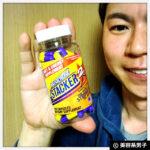 【ダイエット】世界一効果的な脂肪燃焼剤「スタッカー2」体験開始00