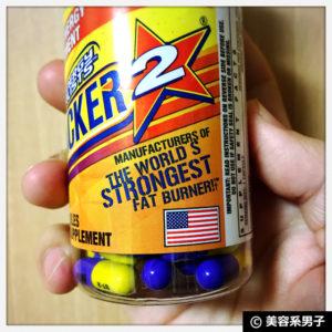 【ダイエット】世界一効果的な脂肪燃焼剤「スタッカー2」体験開始02