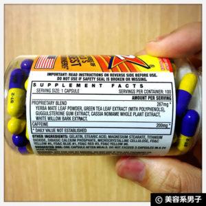 【ダイエット】世界一効果的な脂肪燃焼剤「スタッカー2」体験開始04