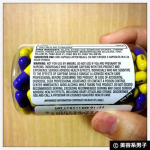 【ダイエット】世界一効果的な脂肪燃焼剤「スタッカー2」体験開始05