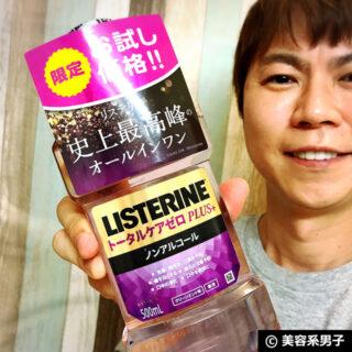 【日本版】『リステリン トータルケアゼロ プラス』海外版との違い00