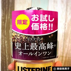 【日本版】『リステリン トータルケアゼロ プラス』海外版との違い02