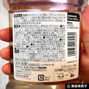 【日本版】『リステリン トータルケアゼロ プラス』海外版との違い05