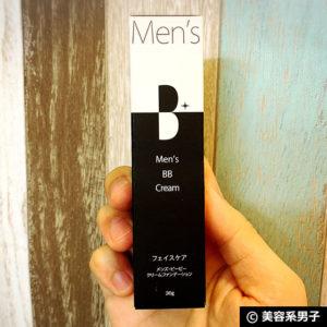 【メンズコスメ】MENS URUTAS(ウルタス)BBクリームの効果-口コミ01