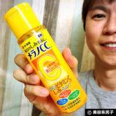 【美肌カクテル】トレチノイン+ヒルドイド+美白化粧水 メラノCC感想00