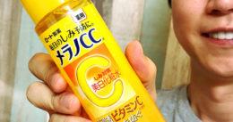 【美肌カクテル】トレチノイン+ヒルドイド+美白化粧水 メラノCC感想