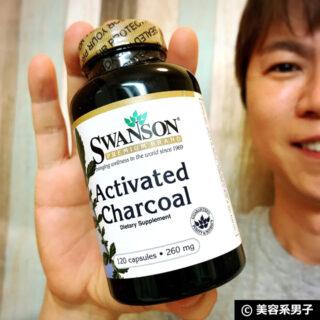 【デトックス】SWANSON「アクティベイトチャコール」体験開始00
