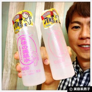 【スキンケア】トレチノイン+天使の美肌水(化粧水)の効果00