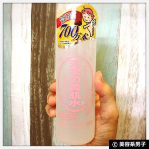 【スキンケア】トレチノイン+天使の美肌水(化粧水)の効果01