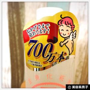 【スキンケア】トレチノイン+天使の美肌水(化粧水)の効果03