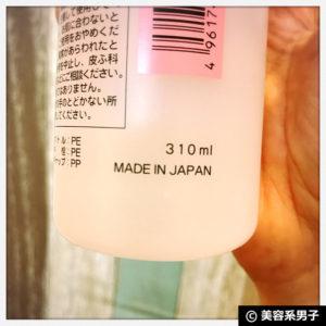 【スキンケア】トレチノイン+天使の美肌水(化粧水)の効果06