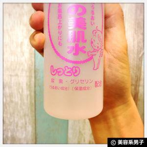 【スキンケア】トレチノイン+天使の美肌水(化粧水)の効果08