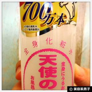 【スキンケア】トレチノイン+天使の美肌水(化粧水)の効果09