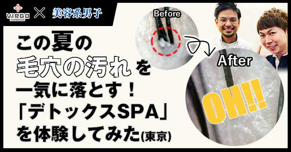 【育毛】この夏の毛穴の汚れを落とす頭皮SPAを体験してみた【東京】10