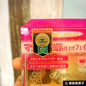 【メンズコスメ】人気のコスパ最強ファンデーションでテカリ防止02