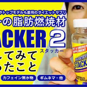【体験終了】世界一の脂肪燃焼剤「スタッカー2」ダイエット効果-00