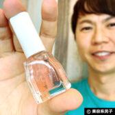 【ネイル】ツヤ出し美容液「素爪ケア」メンズにも使いやすい?00