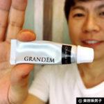 【メンズコスメ】美肌カクテル+GRANDEMオイルプロテクト(テカリ防止)