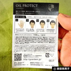 【メンズコスメ】美肌カクテル+GRANDEMオイルプロテクト(テカリ防止)05
