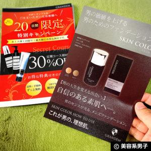 【メンズコスメ】美肌カクテル+GRANDEMオイルプロテクト(テカリ防止)06