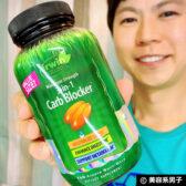【ダイエット】マキシマムストレングス3in1カーボブロッカー体験開始00