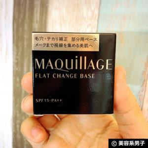【メンズコスメ】マキアージュ フラットチェンジベース 顔テカリ防止01