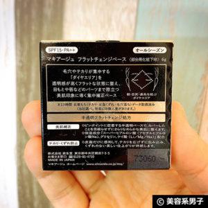 【メンズコスメ】マキアージュ フラットチェンジベース 顔テカリ防止02