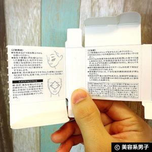 【メンズコスメ】マキアージュ フラットチェンジベース 顔テカリ防止03