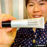 【メンズコスメ】ベストセラー「NULL メンズ BBクリーム」効果と検証