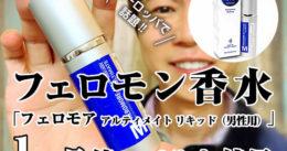 【フェロモン香水】フェロモア(男性用)を1ヶ月使ってみた結果-効果