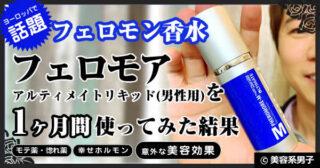 【フェロモン香水】フェロモア(男性用)を1ヶ月使ってみた結果-効果00