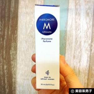 【フェロモン香水】フェロモア(男性用)を1ヶ月使ってみた結果-効果01