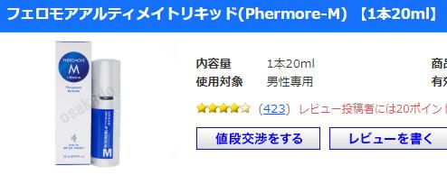 【フェロモン香水】フェロモア(男性用)を1ヶ月使ってみた結果-効果06
