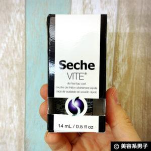 【メンズネイル】セシェ・ヴィート 速乾性トップコートの感想時間01