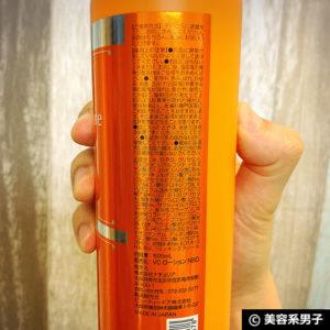 【美肌カクテル】トレチノイン+ヒルドイド+VC100ローション感想03