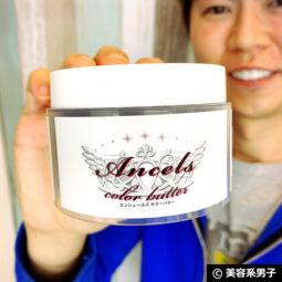 【人気No.1】クリップジョイントカラーバター ダークシルバー口コミ00