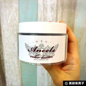 【人気No.1】エンシェールズ カラーバター ダークシルバー口コミ01