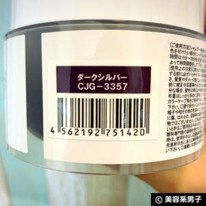 【人気No.1】エンシェールズ カラーバター ダークシルバー口コミ02