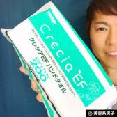 【美肌】洗顔後の「ペーパータオル」人気3社を比較→オススメは?00