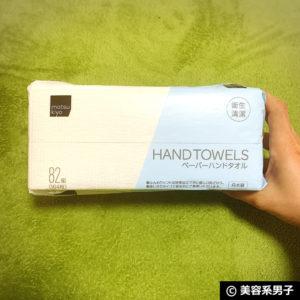 【美肌】洗顔後の「ペーパータオル」人気3社を比較→オススメは?02