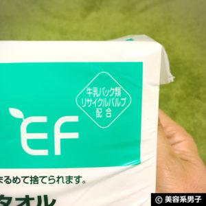 【美肌】洗顔後の「ペーパータオル」人気3社を比較→オススメは?08
