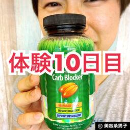 【体験10日目】ダイエットサプリ マキシマムストレングス3in1-効果00