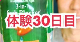 【体験30日目】海外ダイエットサプリ マキシマムストレングス3in1