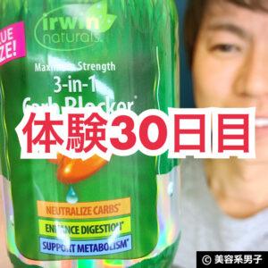 【体験30日目】海外ダイエットサプリ マキシマムストレングス3in100